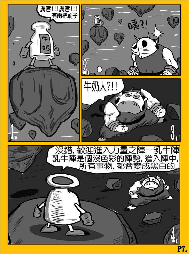 國歡食俠傳-第13彈P7.jpg