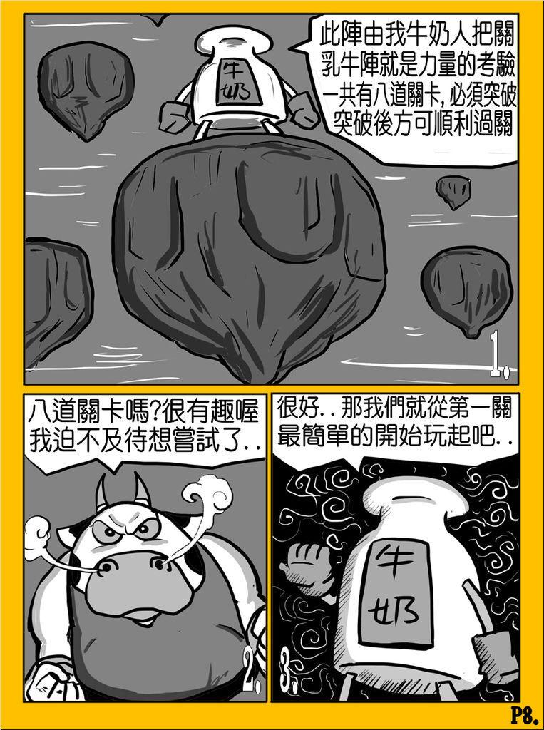 國歡食俠傳-第13彈P8.jpg