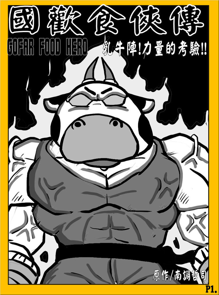 國歡食俠傳-第13彈P1.jpg