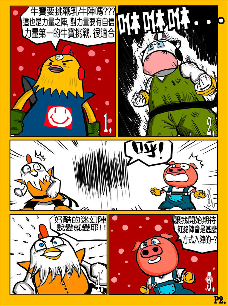 國歡食俠傳-第13彈P2.jpg