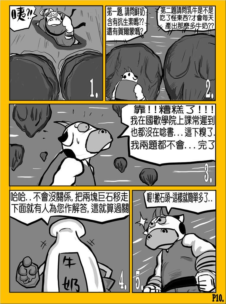 國歡食俠傳-第13彈P10