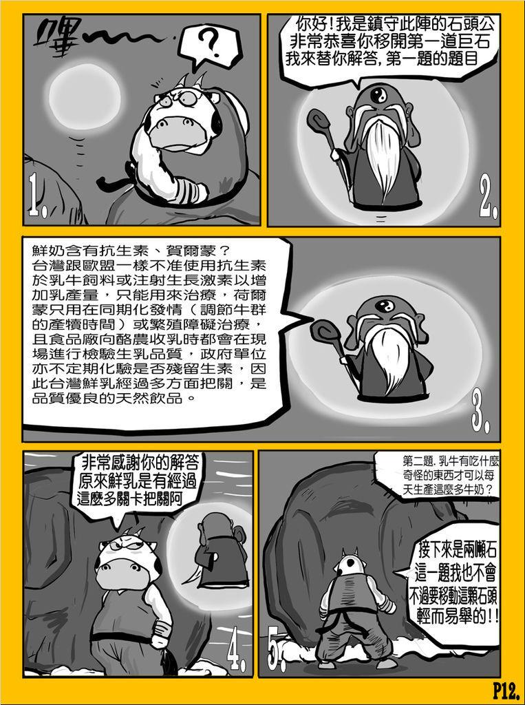 國歡食俠傳-第13彈P12