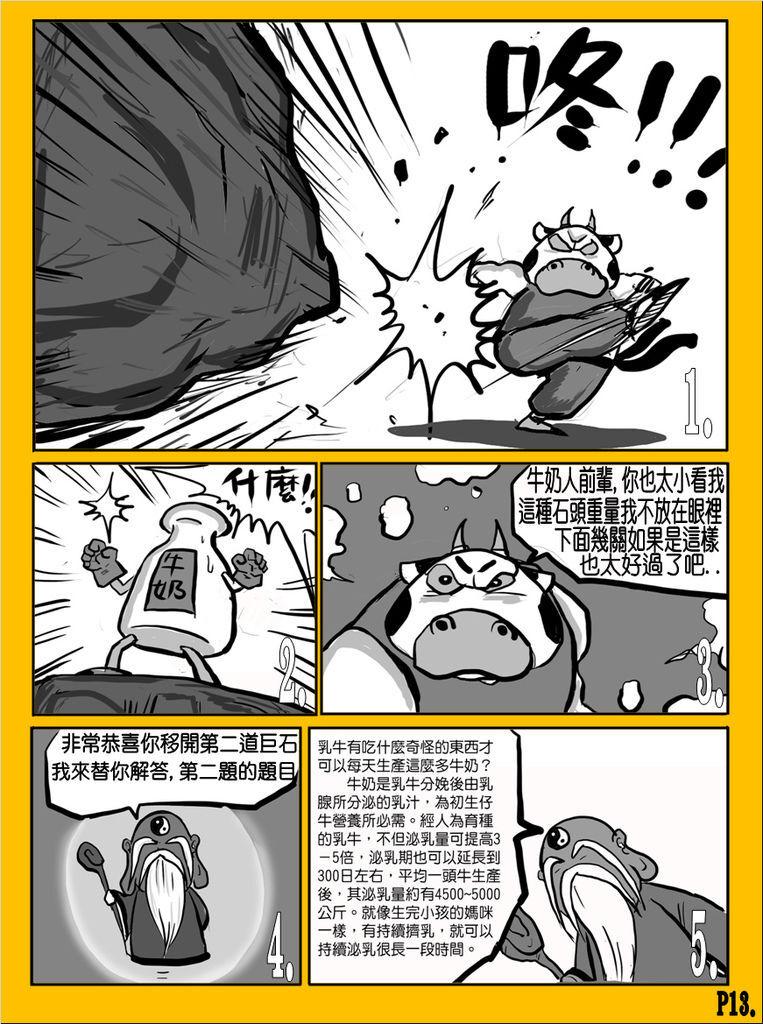 國歡食俠傳-第13彈P13