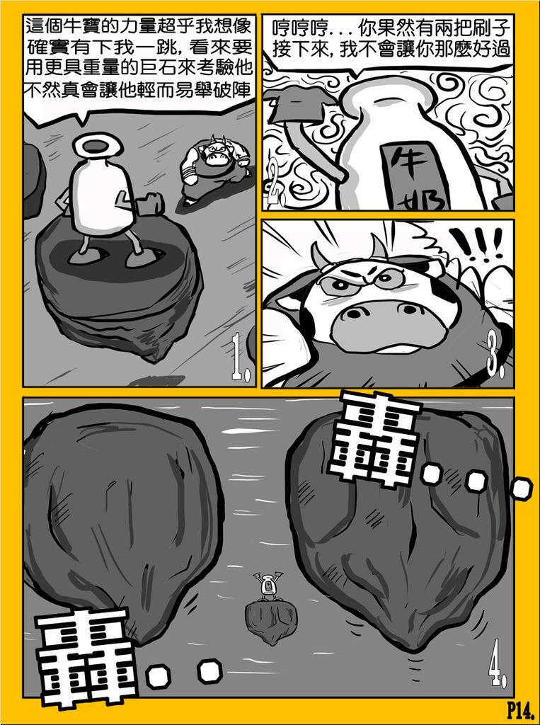 國歡食俠傳-第13彈P14
