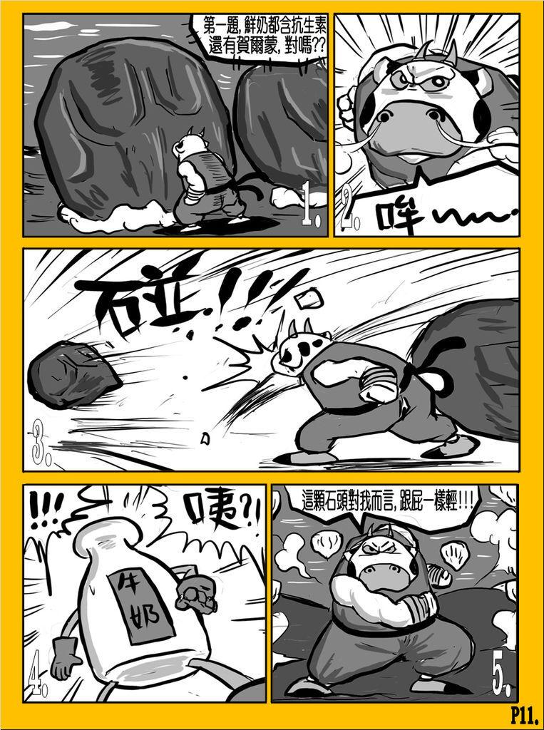 國歡食俠傳-第13彈P11