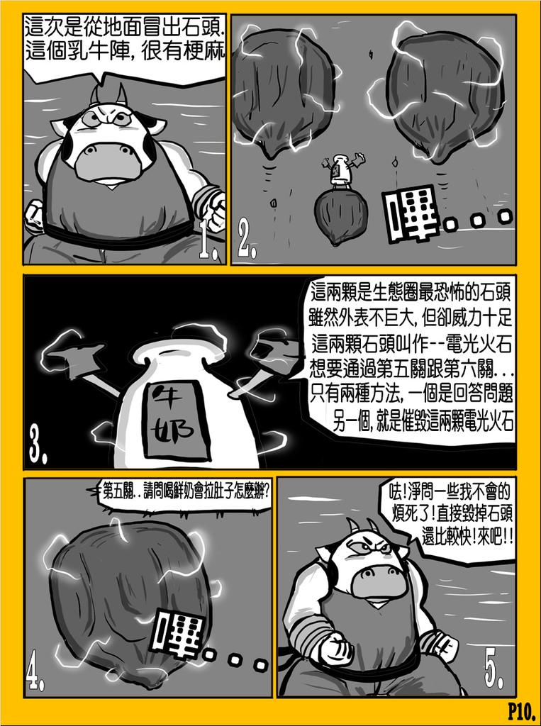 國歡食俠傳-第14彈P10.jpg