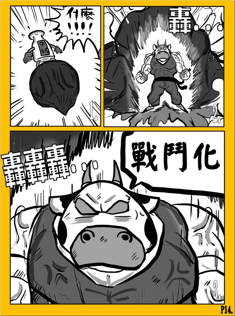 國歡食俠傳-第14彈P14.jpg