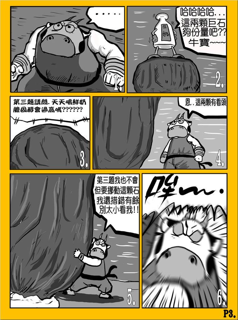 國歡食俠傳-第14彈P3.jpg