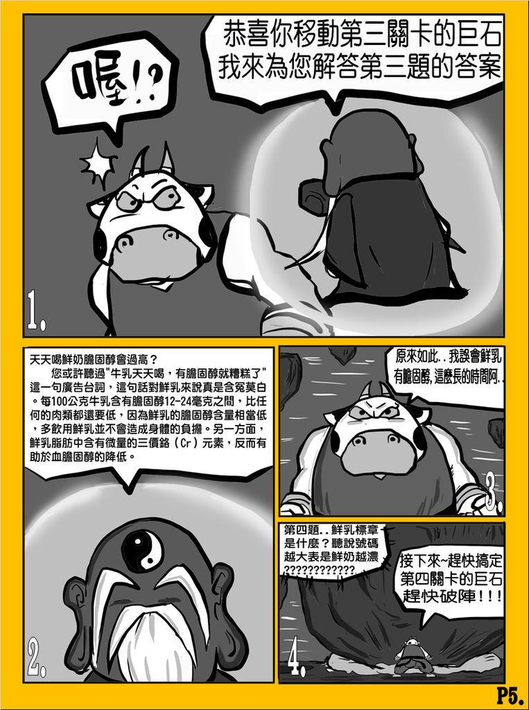 國歡食俠傳-第14彈P5.jpg