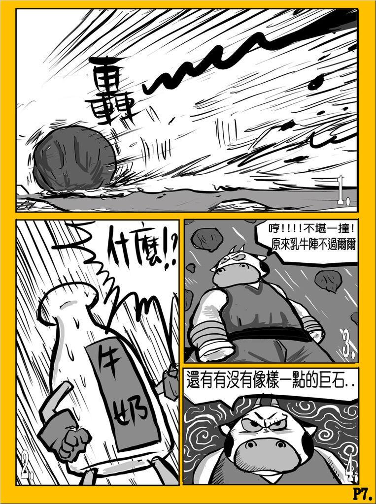 國歡食俠傳-第14彈P7.jpg