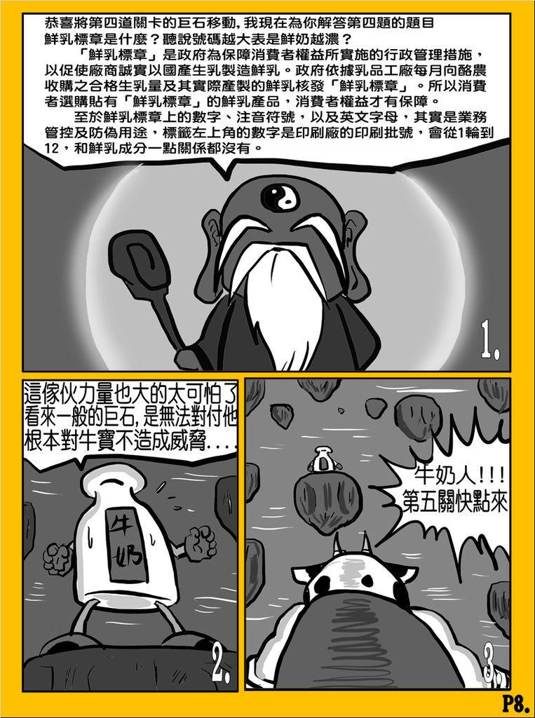 國歡食俠傳-第14彈P8.jpg