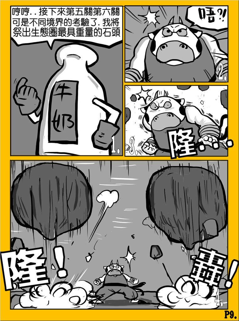 國歡食俠傳-第14彈P9.jpg