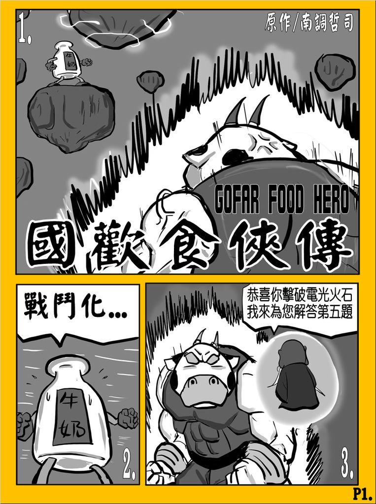 國歡食俠傳-第15彈P1.jpg