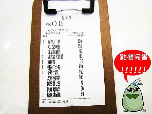 港式飲茶-9.jpg