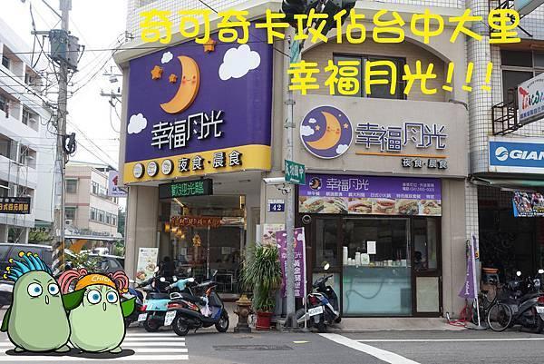 台中美食--幸福月光1.jpg