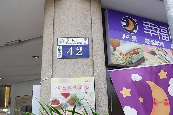 台中美食--幸福月光3.jpg