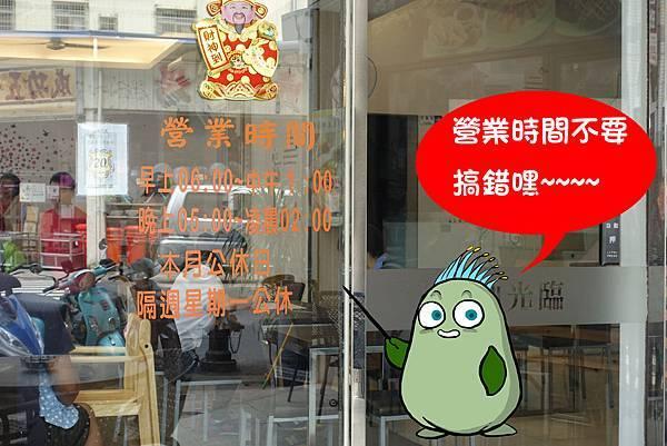 台中美食--幸福月光4.jpg