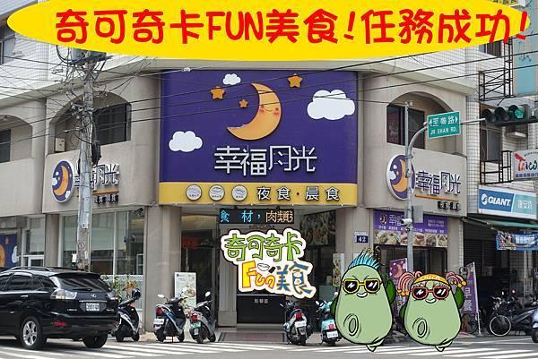 台中美食--幸福月光31