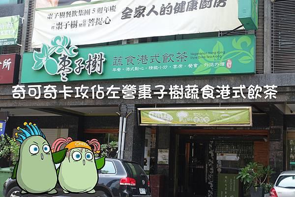 左營美食(棗子樹)-1.jpg