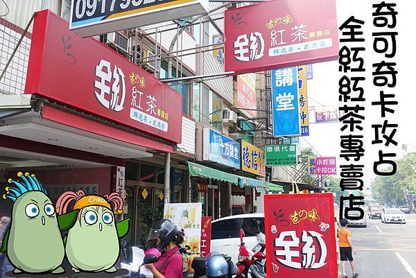 高雄美食(全紅紅茶)-1.jpg