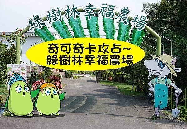 高雄美食(綠樹林)-1.jpg