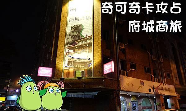 台南住宿(府城商旅)-1.jpg