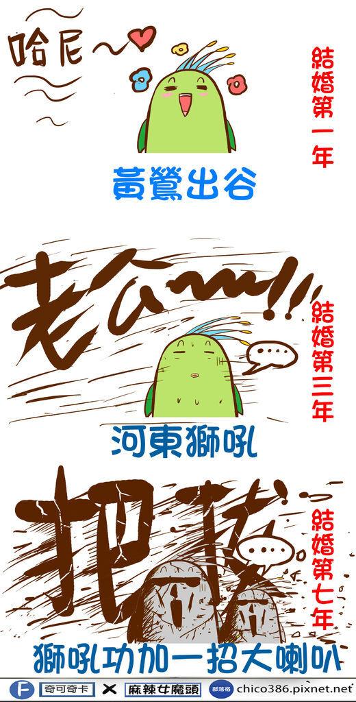 粉絲團漫畫460