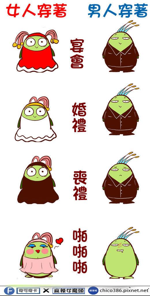 漫畫範本3.jpg