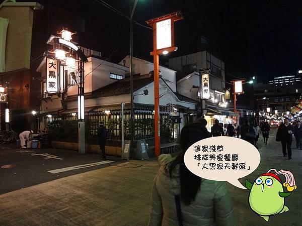 淺草寺-19.jpg