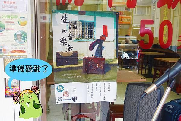 台中美食(台灣雷夢)-12