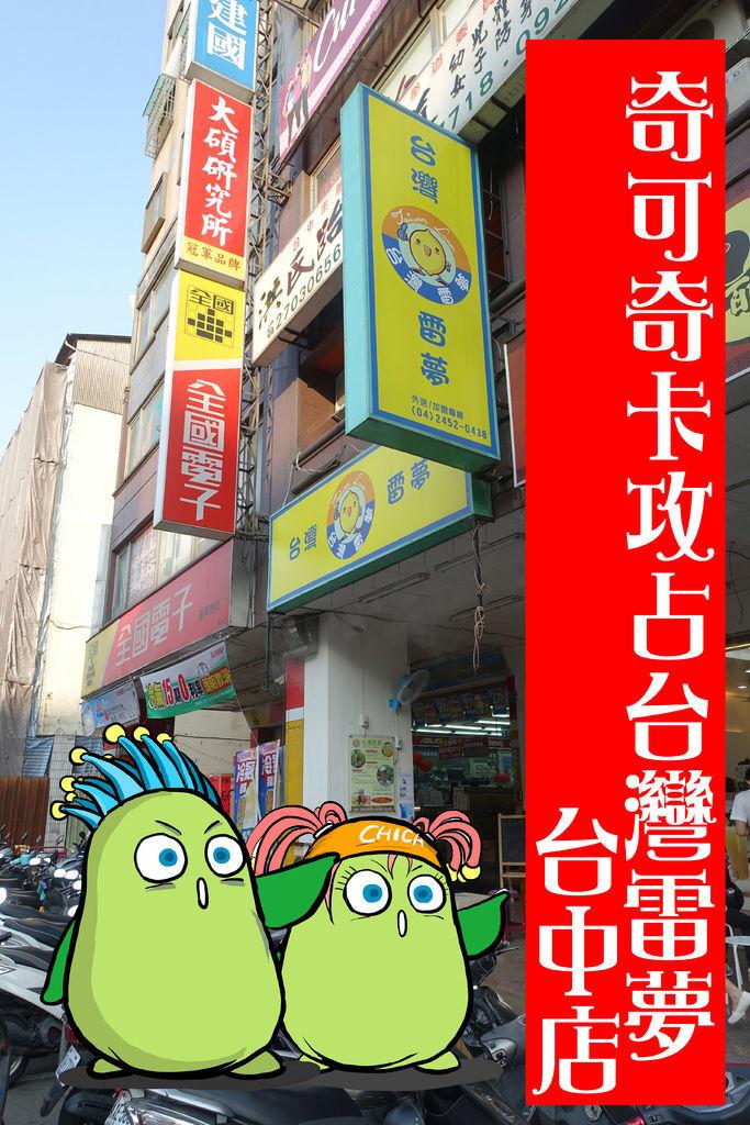 台中美食(台灣雷夢)-1