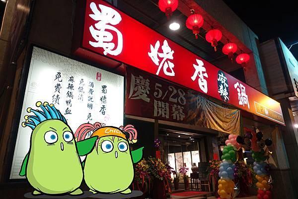 台南美食(蜀姥香)-1.jpg