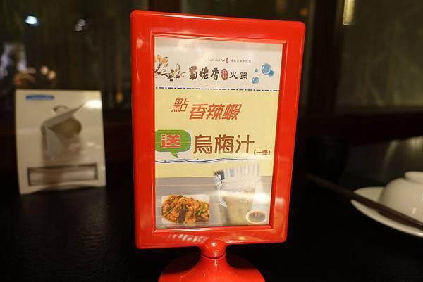台南美食(蜀姥香)-8.jpg