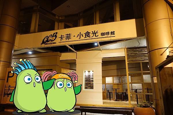 高雄美食(卡非民生店)-01.jpg