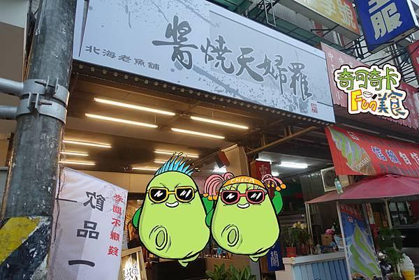 高雄美食(醬燒天婦羅)-25.jpg
