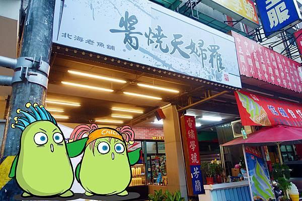 高雄美食(醬燒天婦羅)-01.jpg