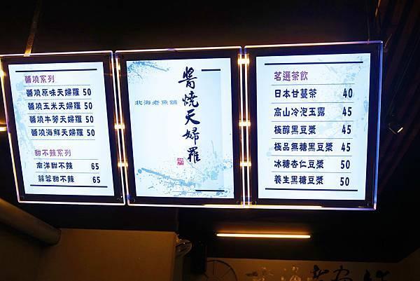 高雄美食(醬燒天婦羅)-03.jpg