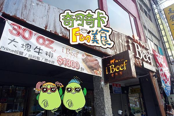 高雄美食(愛牛客)-19.jpg