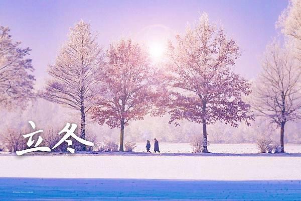 節氣養生 立冬