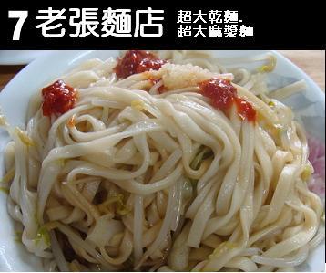 7老張麵店.jpg