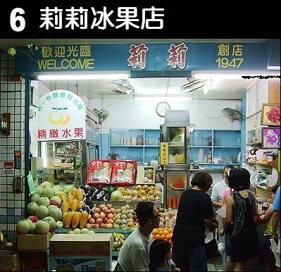 6莉莉冰果店.jpg