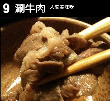 9涮牛肉.bmp