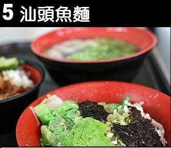 5汕頭魚麵.jpg