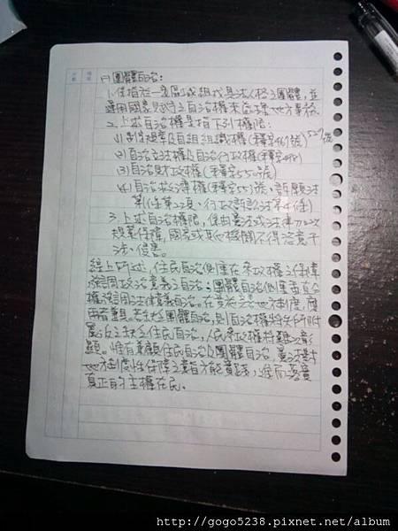 晉嘉地方自治2月12日