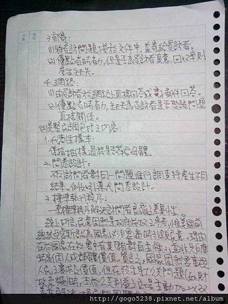 晉嘉-政治學2月14日