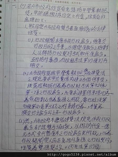 IMG_20150227_145115
