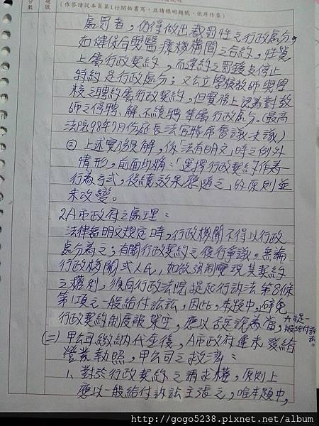 IMG_20150227_145147
