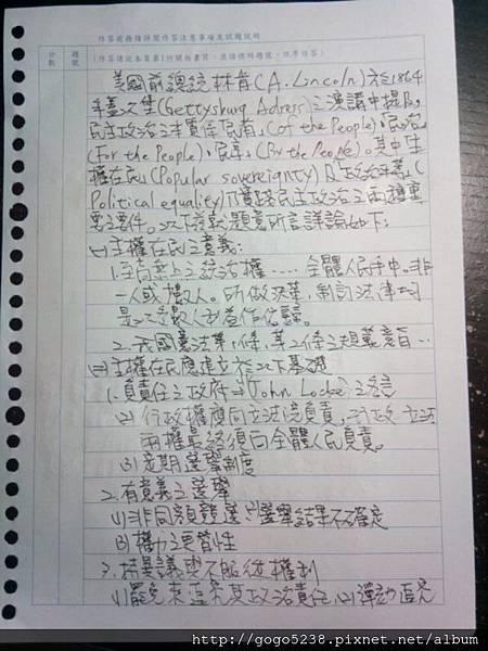 政治學申論-張晉嘉