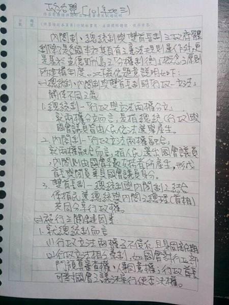政治學第十一回申論2-1