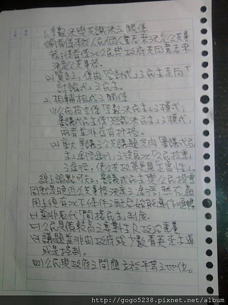 政治學申論擬答02.jpg